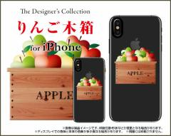 iPhone X 8/8Plus 7/7Plus SE 6/6s 6Plus/6sPlus ハード スマホ カバー ケース りんご木箱 /送料無料