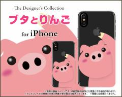 iPhone X 8/8Plus 7/7Plus SE 6/6s 6Plus/6sPlus ハード スマホ カバー ケース ブタとりんご /送料無料