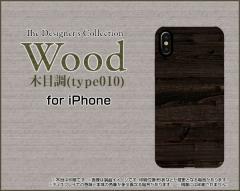 iPhone X 8/8Plus 7/7Plus SE 6/6s 6Plus/6sPlus ハード スマホ カバー ケース Wood(木目調)type010 /送料無料