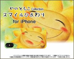 iPhone X 8/8Plus 7/7Plus SE 6/6s 6Plus/6sPlus ハード スマホ カバー ケース スマイルひまわり やの ともこ /送料無料