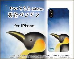 iPhone X 8/8Plus 7/7Plus SE 6/6s 6Plus/6sPlus ハード スマホ カバー ケース 黄昏ペンギン やの ともこ /送料無料