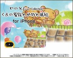 iPhone X 8/8Plus 7/7Plus SE 6/6s 6Plus/6sPlus ハード スマホ カバー ケース くまの家族とかめと風船 やの ともこ /送料無料