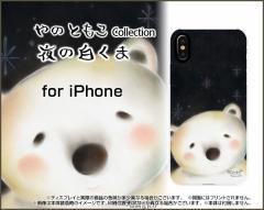 iPhone X 8/8Plus 7/7Plus SE 6/6s 6Plus/6sPlus ハード スマホ カバー ケース 夜の白くま やの ともこ /送料無料