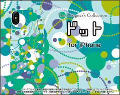 3Dガラスフィルム付 カラー:白 iPhone XS XR X 8 7 ハード スマホ ケースドット(グリーン×パープル×ブルー) カラフル ポップ