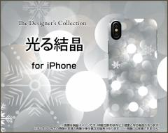 液晶全面保護 3Dガラスフィルム付 カラー:黒 iPhone XS XR X 8 7 ハード スマホ カバー ケース 光る結晶 /送料無料