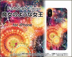 3Dガラスフィルム付 カラー:黒 iPhone XS Max 8 Plus 7 Plus ハード スマホ カバー ケース 魔女のような女王 F:chocalo /送料無料