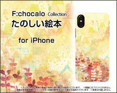 液晶保護 ガラスフィルム付 iPhone 8 Plus 7 Plus 6s Plus 6 Plus ハード スマホ カバー ケース たのしい絵本 F:chocalo /送料無料