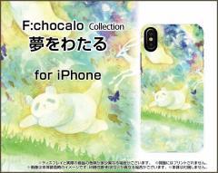 液晶保護 ガラスフィルム付 iPhone 8 Plus 7 Plus 6s Plus 6 Plus ハード スマホ カバー ケース 夢をわたる F:chocalo /送料無料