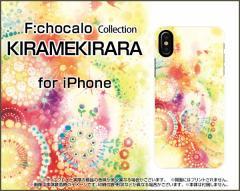 液晶保護 ガラスフィルム付 iPhone 8 Plus 7 Plus 6s Plus 6 Plus ハード スマホ カバー ケース KIRAMEKIRARA F:chocalo /送料無料