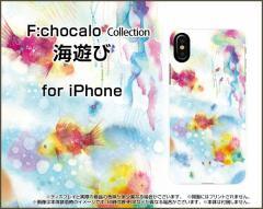 液晶保護 ガラスフィルム付 iPhone 8 Plus 7 Plus 6s Plus 6 Plus ハード スマホ カバー ケース 海遊び F:chocalo /送料無料