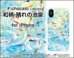 液晶保護 ガラスフィルム付 iPhone 8 Plus 7 Plus 6s Plus 6 Plus ハード スマホ カバー ケース 和柄・晴れの池泉 F:chocalo /送料無料
