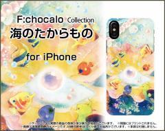 液晶保護 ガラスフィルム付 iPhone 8 Plus 7 Plus 6s Plus 6 Plus ハード スマホ カバー ケース 海のたからもの F:chocalo /送料無料