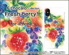 液晶保護 ガラスフィルム付 iPhone 8 Plus 7 Plus 6s Plus 6 Plus ハード スマホ カバー ケース Fresh berry! F:chocalo /送料無料