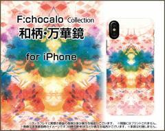 液晶保護 ガラスフィルム付 iPhone 8 Plus 7 Plus 6s Plus 6 Plus ハード スマホ カバー ケース 和柄・万華鏡 F:chocalo /送料無料