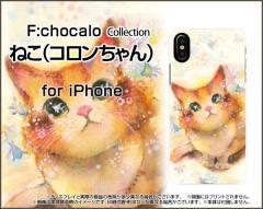 ガラスフィルム付 iPhone 8 Plus 7 Plus 6s Plus 6 Plus ハード スマホ カバー ケース ねこ(コロンちゃん) F:chocalo /送料無料