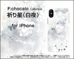 液晶保護 ガラスフィルム付 iPhone 8 Plus 7 Plus 6s Plus 6 Plus ハード スマホ カバー ケース 祈り星(白夜) F:chocalo /送料無料