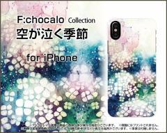 液晶保護 ガラスフィルム付 iPhone 8 Plus 7 Plus 6s Plus 6 Plus ハード スマホ カバー ケース 空が泣く季節 F:chocalo /送料無料
