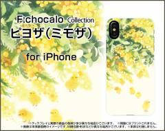 液晶保護 ガラスフィルム付 iPhone 8 Plus 7 Plus 6s Plus 6 Plus ハード スマホ カバー ケース ピヨザ(ミモザ) F:chocalo /送料無料