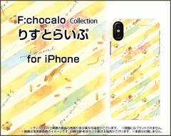 液晶保護 ガラスフィルム付 iPhone 8 Plus 7 Plus 6s Plus 6 Plus ハード スマホ カバー ケース りすとらいぷ F:chocalo /送料無料