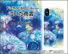 液晶保護 ガラスフィルム付 iPhone 8 Plus 7 Plus 6s Plus 6 Plus ハード スマホ カバー ケース 泣いた雨雲 F:chocalo /送料無料
