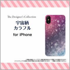 液晶保護 ガラスフィルム付 iPhone XS Max 8 Plus 7 Plus 6s Plus 6 Plus ハード スマホ カバー ケース 宇宙柄カラフル/送料無料