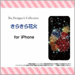 液晶全面保護 3Dガラスフィルム付 カラー:黒 iPhone XS XR X 8 7 ハード スマホ カバー ケース きらきら花火/送料無料