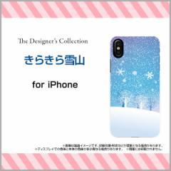 液晶保護 ガラスフィルム付 iPhone XS XR X 8 7 6s 6 ハード スマホ カバー ケース きらきら雪山/送料無料