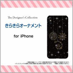 iPhone XS/XS Max XR X 8/8Plus 7/7Plus SE 6/6s ハード スマホ カバー ケース きらきらオーナメント/送料無料