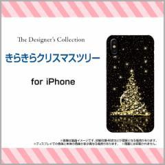 液晶全面保護 3Dガラスフィルム付 カラー:白 iPhone XS XR X 8 7 ハード スマホ カバー ケース きらきらクリスマスツリー/送料無料