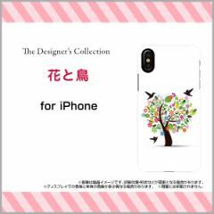 液晶全面保護 3Dガラスフィルム付 カラー:黒 iPhone XS XR X 8 7 ハード スマホ カバー ケース 花と鳥/送料無料