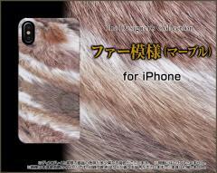iPhone XS/XS Max XR X 8/8Plus 7/7Plus SE 6/6s ハード スマホ カバー ケースファー模様(マーブル) ファー マーブル シック