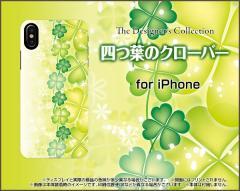 液晶全面保護 3Dガラスフィルム付 カラー:黒 iPhone XS Max 8 Plus 7 Plus ハード スマホ カバー ケース 四つ葉のクローバー /送料無料