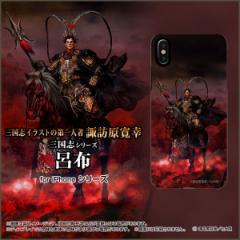 3Dガラスフィルム付 カラー:黒 iPhone XS Max 8 Plus 7 Plus ハード スマホ ケース 三国志 呂布 奉先 ©諏訪原寛幸/七大陸
