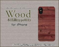 液晶全面保護 3Dガラスフィルム付 カラー:白 iPhone XS XR X 8 7 ハード スマホ カバー ケース Wood(木目調)type011 /送料無料