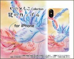 3Dガラスフィルム付 カラー:白 iPhone XS Max 8 Plus 7 Plus ハード スマホ カバー ケース 龍のカップル やの ともこ /送料無料