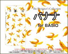 BASIO KYV32 ハード スマホ カバー ケース バナナ ばなな 果物 黄色 フルーツ