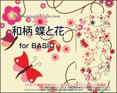 BASIO KYV32 ハード スマホ カバー ケース 和柄 蝶と花 わがら 和風 わふう ちょう バタフライ