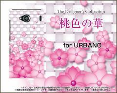 URBANO V03 [KYV38] URBANO V02 [KYV34] アルバーノ ハード スマホ カバー ケース桃色の華 花(はな) か桜色(さくらいろ) きれい
