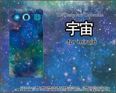 miraie f [KYV39] ミライエ ハード スマホ カバー ケース 宇宙(ブルー×グリーン) /送料無料