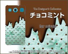 miraie f [KYV39] ミライエ ハード スマホ カバー ケース チョコミント /送料無料