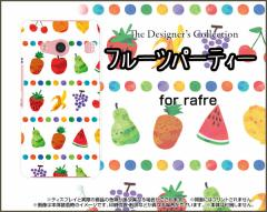 rafre [KYV40] DIGNO rafre [KYV36] ディグノ ハード スマホ カバー ケースフルーツパーティ 果物 カラフル くだもの ポップ