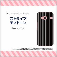 rafre [KYV40] DIGNO rafre [KYV36] ディグノ ハード スマホ カバー ケース ストライプモノトーン/送料無料
