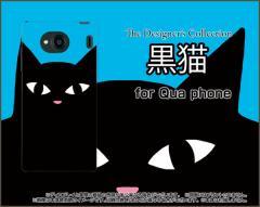 Qua phone QX [KYV42] PX [LGV33] Qua phone [KYV37] キュア フォン ハード スマホ カバー ケース 黒猫(ブルー) /送料無料