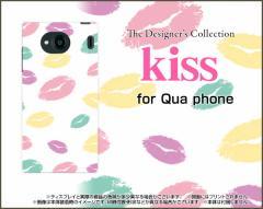 Qua phone QX [KYV42] PX [LGV33] Qua phone [KYV37] キュア フォン ハード スマホ カバー ケース キス(ホワイト) /送料無料
