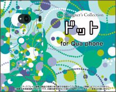 Qua phone QX [KYV42] PX [LGV33] Qua phone [KYV37] ハード スマホ カバー ケース ドット(グリーン×パープル×ブルー) カラフル