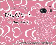 Qua phone QX [KYV42] PX [LGV33] Qua phone [KYV37] キュア フォン ハード スマホ カバー ケース ぴんくハート /送料無料