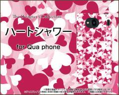 Qua phone QX [KYV42] PX [LGV33] Qua phone [KYV37] キュア フォン ハード スマホ カバー ケース ハートシャワー /送料無料