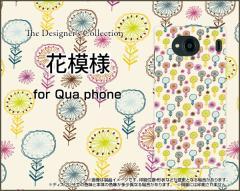 Qua phone QX [KYV42] PX [LGV33] Qua phone [KYV37] キュア フォン ハード スマホ カバー ケース 花模様 /送料無料