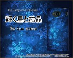 Qua phone QX [KYV42] PX [LGV33] Qua phone [KYV37] キュア フォン ハード スマホ カバー ケース 輝く星と結晶 /送料無料