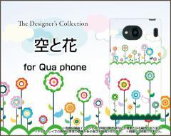Qua phone QX [KYV42] PX [LGV33] Qua phone [KYV37] キュア フォン ハード スマホ カバー ケース 空と花 /送料無料